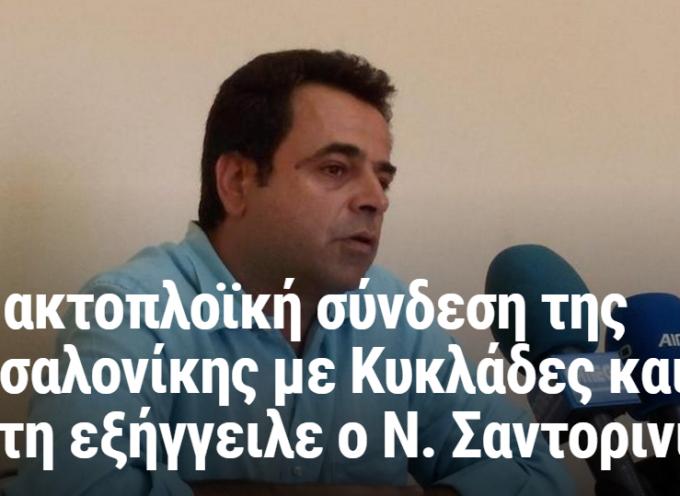 Την ακτοπλοϊκή σύνδεση της Θεσσαλονίκης με Κυκλάδες και Κρήτη εξήγγειλε ο Ν. Σαντορινιός