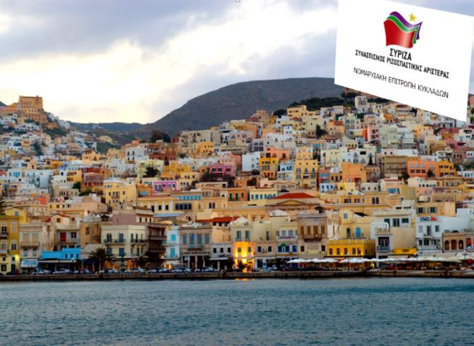 N.E ΣΥΡΙΖΑ Κυκλάδων: Περιφερειακό Συνέδριο για την Παραγωγική Ανασυγκρότηση στις Κυκλάδες