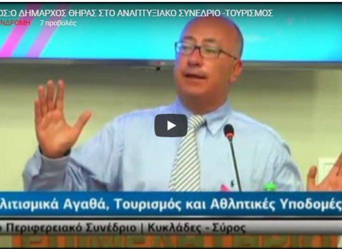 ΣΥΡΟΣ:ΒΙΝΤΕΟ: Τοποθέτηση Δήμαρχου Θήρας για τον Τουρισμό