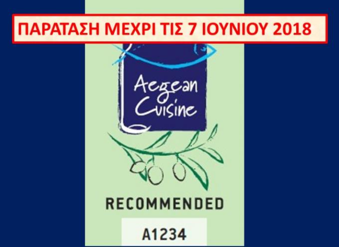 Παράταση κατάθεσης αιτήσεων για το Β' κύκλο ένταξης προϊόντων των Κυκλάδων στο δίκτυο Aegean Cuisine