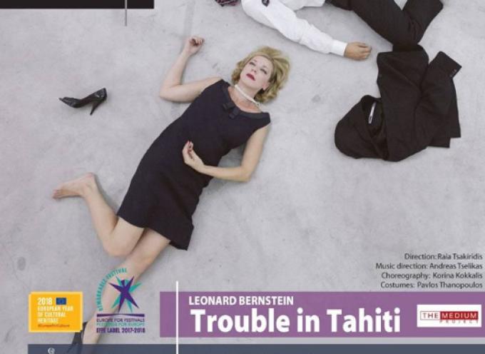 «Trouble in Tahiti» στο Μέγαρο Γκύζη
