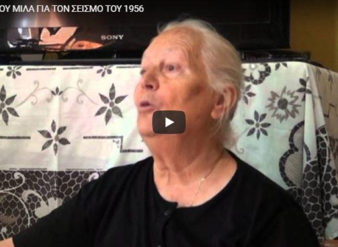ΒΙΝΤΕΟ: Η Βιργινία Τζούρου μιλά για τον σεισμό της 9ης Ιουλίου του 1956