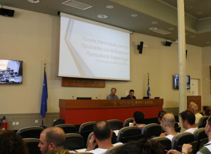«Προσωπικά Δεδομένα & Επιχειρήσεις»: ενημερωτική εκδήλωση του Επιμελητηρίου Κυκλάδων