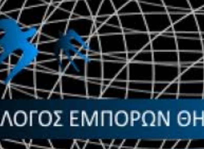 Επιστολή Εμποροεπαγγελματικού Συλλόγου Θήρας στον αναπληρωτή υπουργό οικονομικών κ. Σκυλακάκη