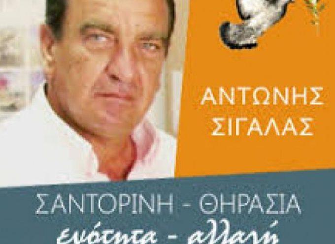"""Αντώνης Σιγάλας: """"Ζητάμε την άμεση μετάβαση των γεωλόγων μελετητών των πρανών του Αθηνιού και του Γυαλού των Φηρών για επιτόπιο έλεγχο"""""""
