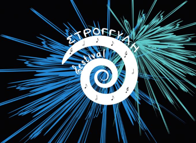 Ανοίγει… πανιά το 5ο φεστιβάλ Στρογγύλη