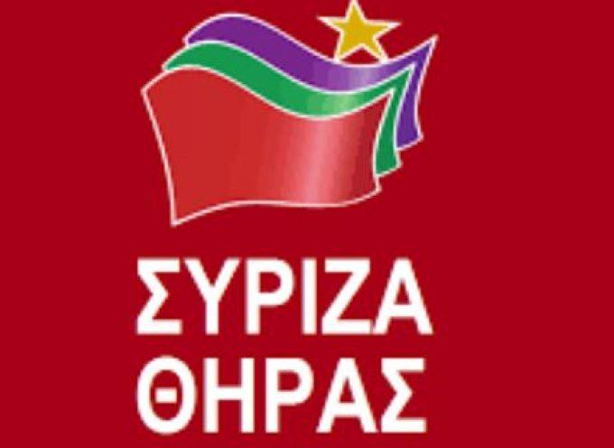 ΣΥΡΙΖΑ Θήρας: Το ΓΝ Θήρας είναι δημόσιο αγαθό και ανήκει μόνο στον θηραϊκό λαό!