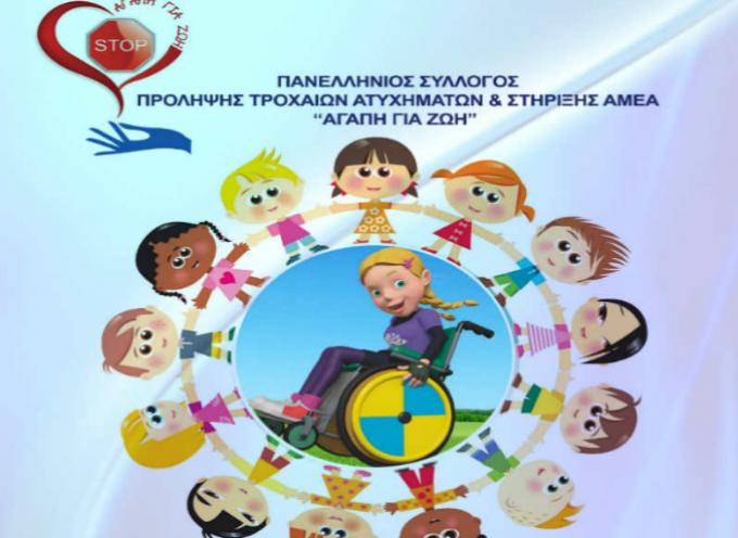 Συνέδριο στη Σαντορίνη από τον Πανελλήνιο Σύλλογο Πρόληψης Τροχαίων Ατυχημάτων & Στήριξης ΑΜΕΑ, Αγάπη για Ζωή