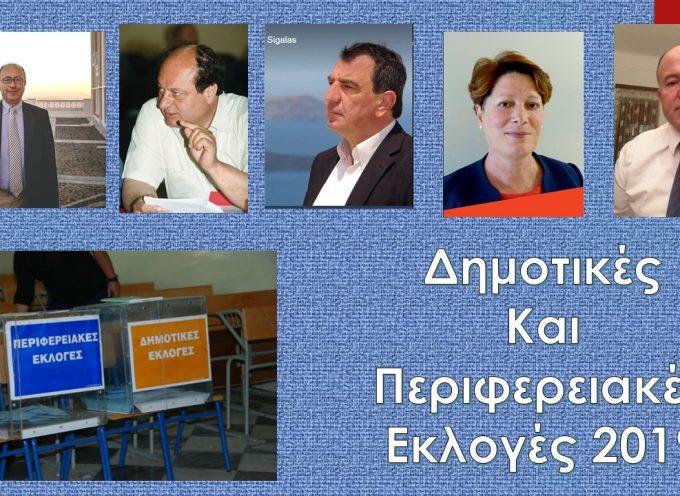 Σε 9 μήνες Δημοτικές εκλογές – Ποιες υποψηφιότητες έχουν κλείσει – τι λέει το παρασκήνιο στη Σαντορίνη