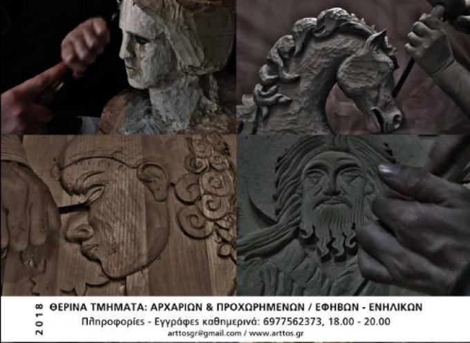 Μέχρι τις 4 Αυγούστου οι εγγραφές για τα νέα τμήματα ξυλογλυπτικής και γλυπτικής που υλοποιεί στη Σαντορίνη η Κοιν.Σ.Επ. Art.t.o.S.