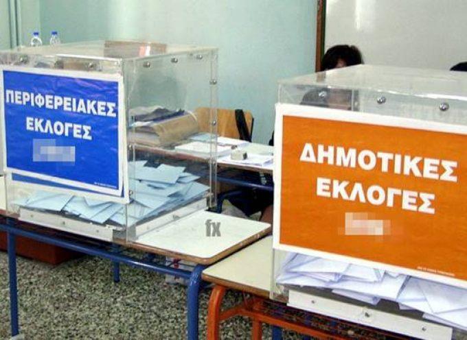 Κλεισθένης 1: Αυτό είναι το νομοσχέδιο για τις εκλογές στους Δήμους και τις Περιφέρειες