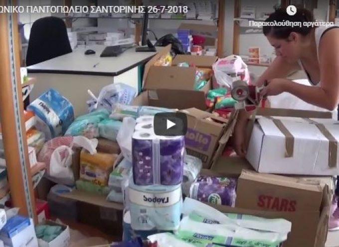 ΒΙΝΤΕΟ: Μεγάλη η ανταπόκριση των Θηραίων για βοήθεια στους πληγέντες- ΔΕΙΤΕ ΤΟ ΒΙΝΤΕΟ