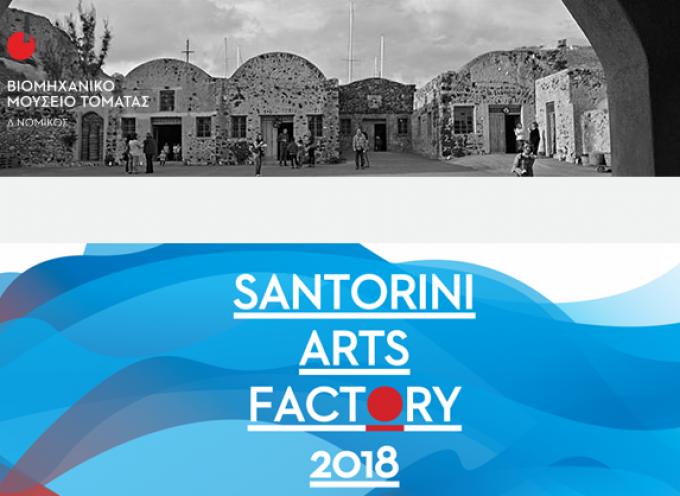 Καλοκαίρι στη Σαντορίνη σημαίνει Santorini Arts Factory