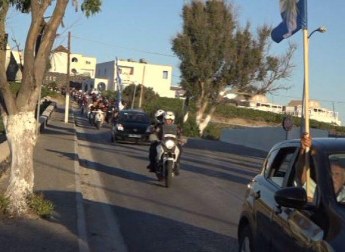 ΒΙΝΤΕΟ: Μηχανοκίνητη πορεία στη Σαντορίνη χθες για την Μακεδονία