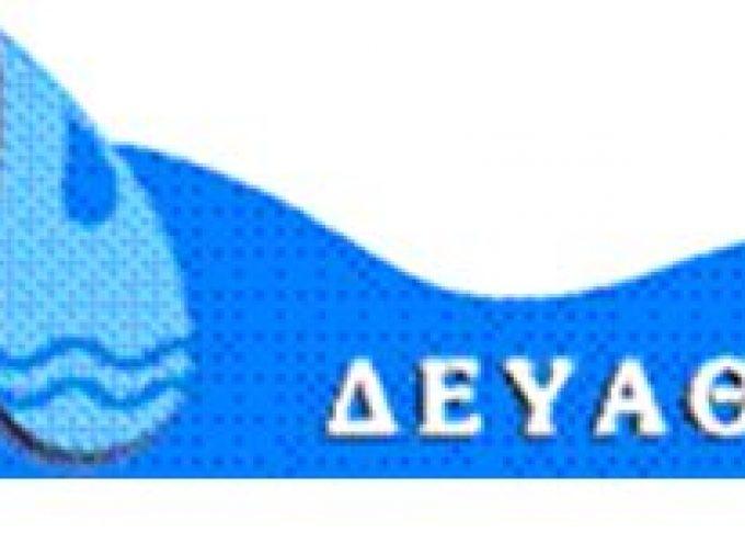Νέα δημοπράτηση απο την ΔΕΥΑΘ «Δίκτυα Ύδρευσης Εμπορείου Θήρας»