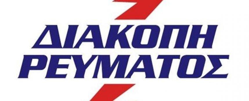 Διακοπή ρεύματος στην Αγία Παρασκευή Βόθωνα και το Καμάρι την Τρίτη 22 Οκτωβρίου
