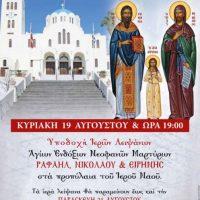 Στον Ιερό Ενοριακό Ναό Ευαγγελισμού Θεοτόκου Εμπορείου, τα ιερά λείψανα των Αγίων ενδόξων νεοφανών μαρτύρων Ραφαήλ, Νικολάου & Ειρήνης εκ Λέσβου