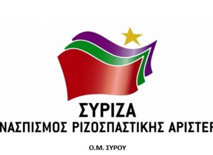 """Ο.Μ. ΣΥΡΙΖΑ Σύρου: """"Η επίσκεψη του Πρωθυπουργού στη Σύρο και ο παραμορφωτικό φακός της αντιπολίτευσης"""""""