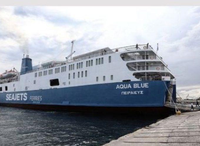 Με καθυστέρηση λόγω βλάβης απέπλευσε το «Aqua Blue»