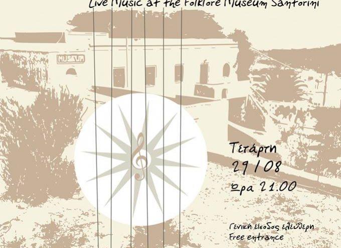 Μουσική βραδιά την Τετάρτη το βράδυ στο λαογραφικό Μουσείο Εμμ. Λιγνού