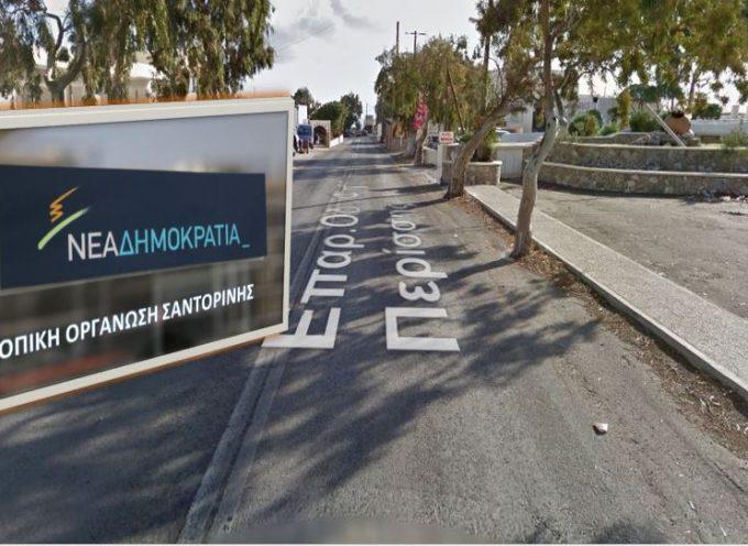 Κ.Ο ΝΕΑΣ ΔΗΜΟΚΡΑΤΙΑΣ: Αίτημα Συντήρησης οδικού δικτύου Σαντορίνης»