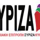 """Ν.Ε. ΣΥΡΙΖΑ Κυκλάδων: """"Ζητούμενο για την Αυτοδιοίκηση οι συνεργασίες και οι προγραμματικές συγκλίσεις"""""""