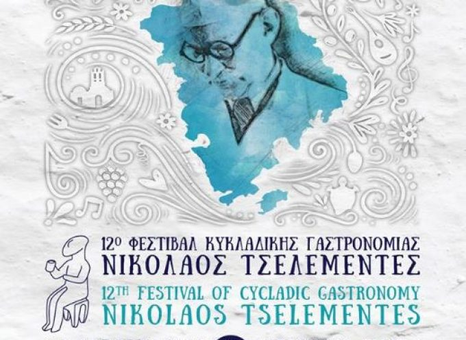 Στο 12ο Φεστιβάλ Κυκλαδικής Γαστρονομίας «Νικόλαος Τσελεμεντές» στη Σίφνο και φέτος η ΕΣΤΙΑ ΠΥΡΓΟΥ