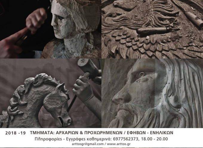 Εγγραφές και νέα τμήματα των εργαστηρίων ξυλογλυπτικής και γλυπτικής πεπιεσμένου χαρτιού από την Κοιν.Σ.Επ Art.T.O.S