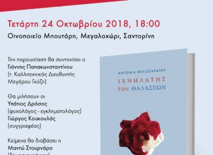 Στις 24 Οκτωβρίου η παρουσίαση του νέου βιβλίου της συγγραφέως Αντωνίας Βελισσαράτου