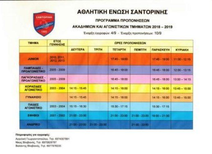 Oι προπονήσεις της Αθλητικής Ένωσης Σαντορίνης για την αγωνιστική περίοδο 2018 – 2019