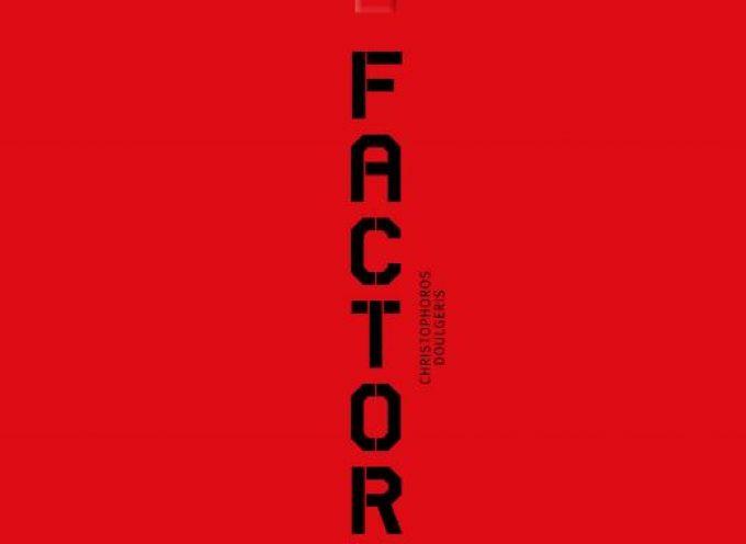 Το  λεύκωμα του Εργοστασίου Τεχνών Σαντορίνης «Τ- Factory» του φωτογράφου Χριστόφορου Δουλγέρη