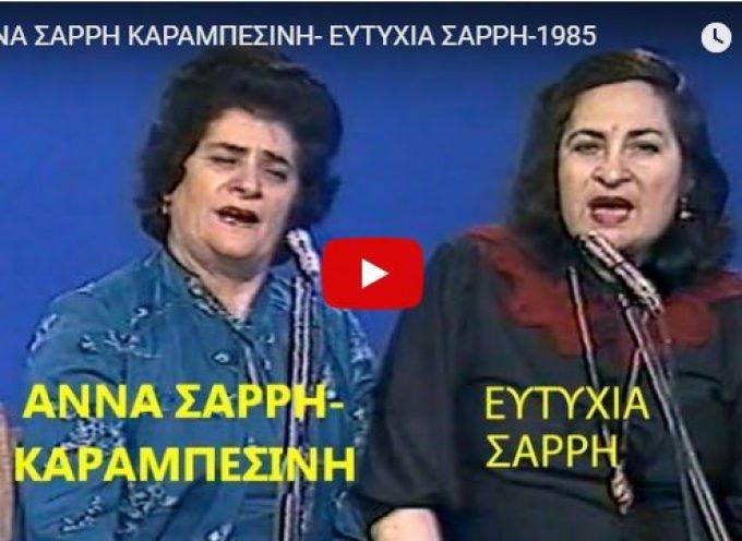 Πέθανε η τραγουδίστρια 'Αννα Σαρρή Καραμπεσίνη – «Σίγησε» μια από τις πιο γνωστές φωνές του Αιγαίου
