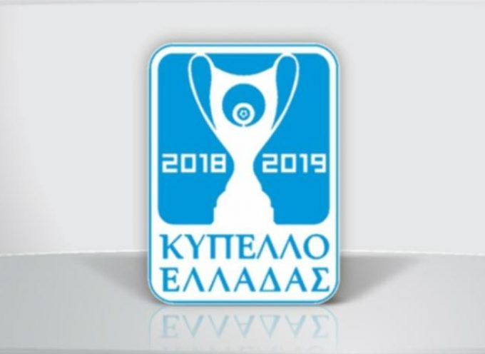 Κύπελλο Ελλάδας: «Μπαίνουν» και οι ομάδες της Superleague! Τα γκρουπ για την κλήρωση των ομίλων