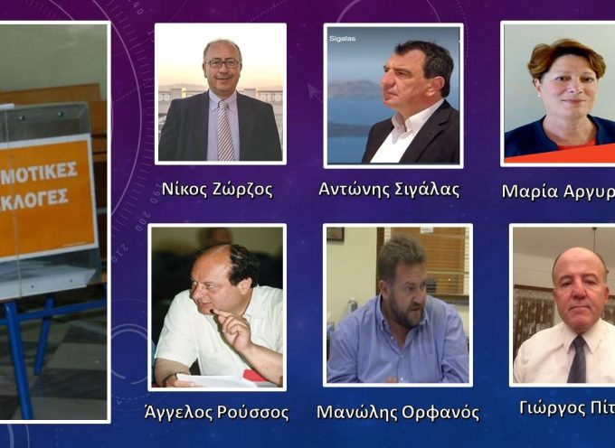 Ποιοι θα είναι υποψήφιοι Δήμαρχοι στη Σαντορίνη – Ποια είναι τα αποτελέσματα της Δημοσκόπησης που έγινε στο νησί