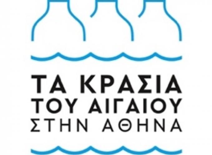 Τα κρασιά του αιγαίου γοήτευσαν την Αθήνα