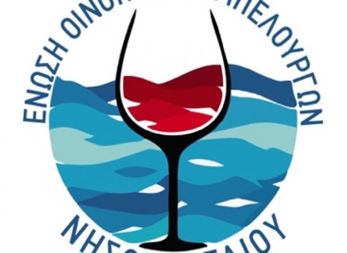 Τα κρασιά του Αιγαίου στην Αθήνα