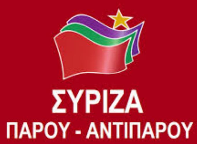 Δελτίο Τύπου του ΣΥΡΙΖΑ Πάρου-Αντιπάρου για το Εμπορικό Λιμάνι