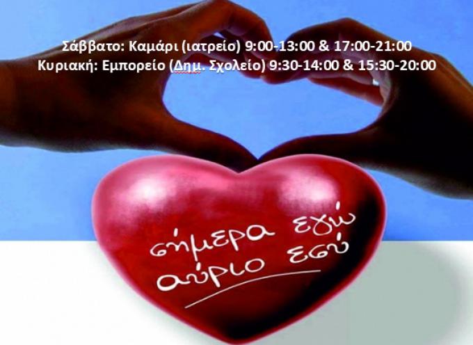 Την Κυριακή 14 Οκτωβρίου ολοκληρώνεται η 54η εθελοντική αιμοδοσία από την τράπεζα αίματος Σαντορίνης