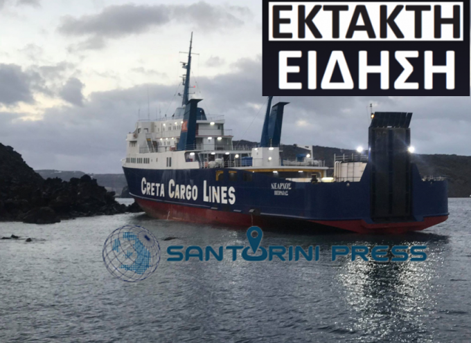 ΕΚΤΑΚΤΗ ΕΙΔΗΣΗ: Προσάραξη πλοίου στην Νέα Καμένη Σαντορίνης – συνεχής ενημέρωση