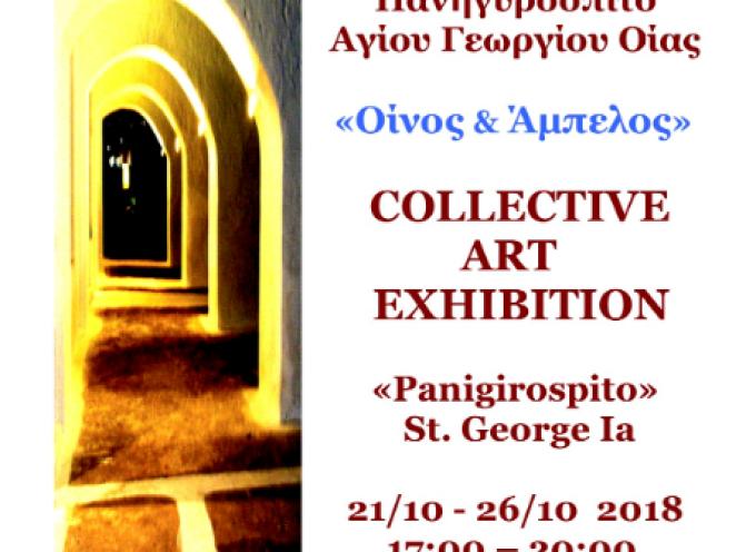 «Οίνος και άμπελος»- ομαδική εικαστική έκθεση στο Πανηγυρόσπιτο Αγίου Γεωργίου Οίας