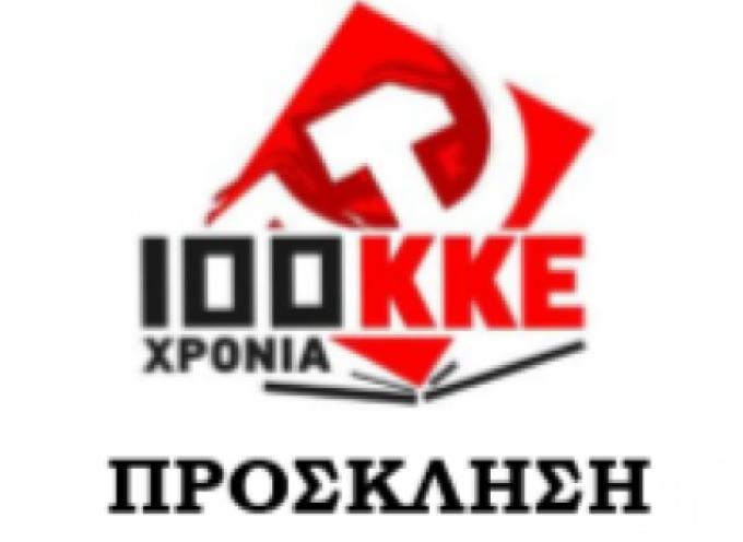 Εκδήλωση- αφιέρωμα στα 100 χρόνια από την ίδρυση του ΚΚΕ
