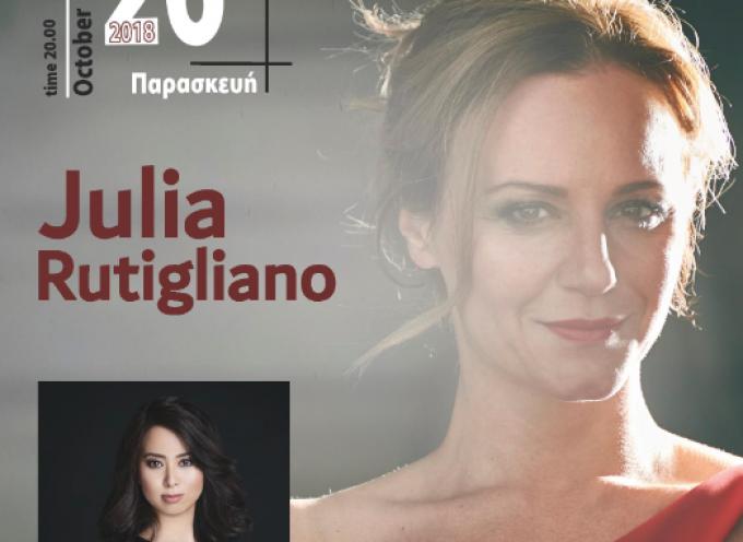 Συναυλία με την Julia Rutigliano στο Μπελλώνειο Πολιτιστικό Ίδρυμα