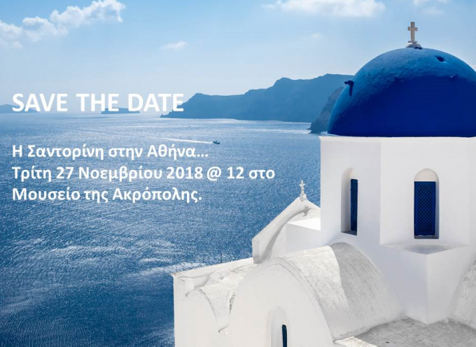 27 Νοεμβρίου 2018 – Η Σαντορίνη στην Αθήνα