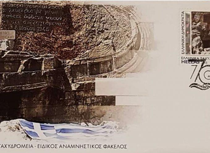 Παρουσιάστηκε το συλλεκτικό γραμματόσημο  των ΕΛΤΑ, για την επέτειο  των 70 χρόνων από την Ενσωμάτωση της Δωδεκανήσου με την Ελλάδα