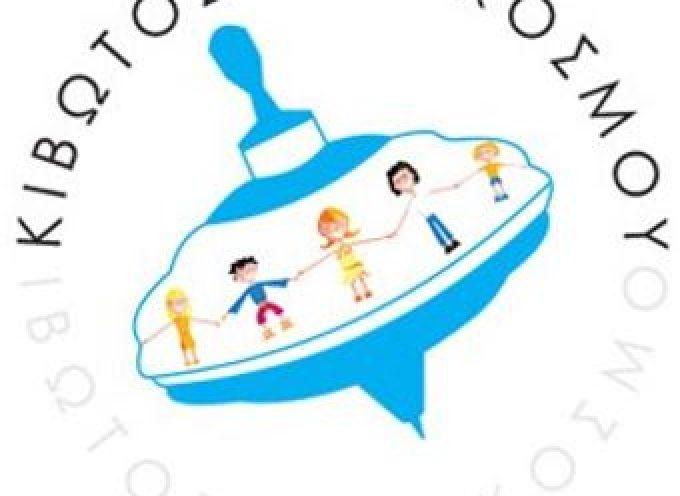 Είδη πρώτης ανάγκης για την Κιβωτό του Κόσμου από τις 3 Δεκεμβρίου στο Δημοτικό Σχολείο Ακρωτηρίου