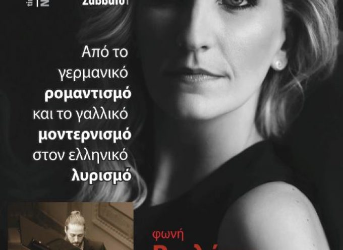 Πολιτισμός: Από το γερμανικό ρομαντισμό και τον γαλλικό μοντερνισμό στον ελληνικό λυρισμό