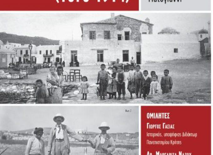 """""""Μυκονιάτικη κοινωνία και ανασκαφές στη Δήλο (1873-1914)"""