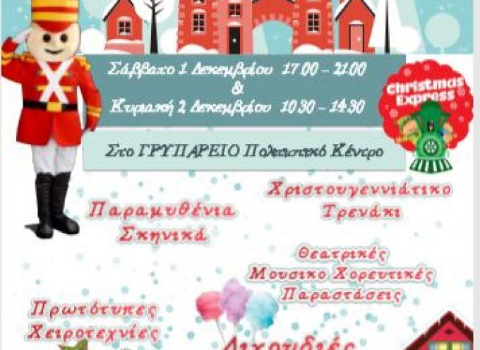 Μύκονος – Διήμερο Χριστουγεννιάτικων εκδηλώσεων στο Γρυπάρειο Πολιτιστικό Κέντρο