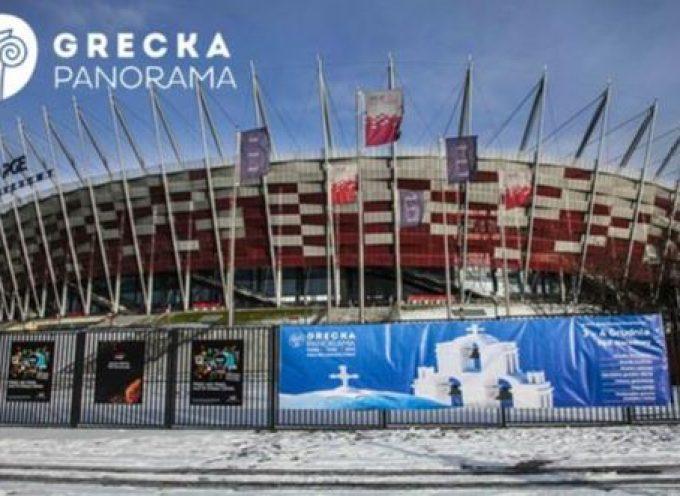Με δικό της περίπτερο στην 4η Grecka Panorama & Greek Food Show στη Βαρσοβία η ΠΝΑΙ