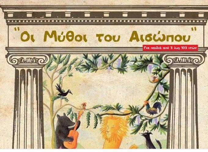 «Οι Μύθοι του Αισώπου» από τη Θεατρική ομάδα «Εν οδώ» στο Μπελλώνειο Πολιτιστικό Κέντρο